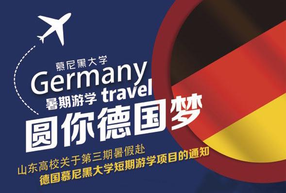暑期游学,愿你德国梦