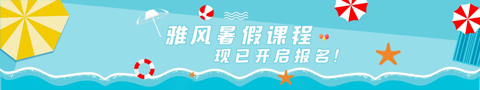 2019雅风小语种暑假课程