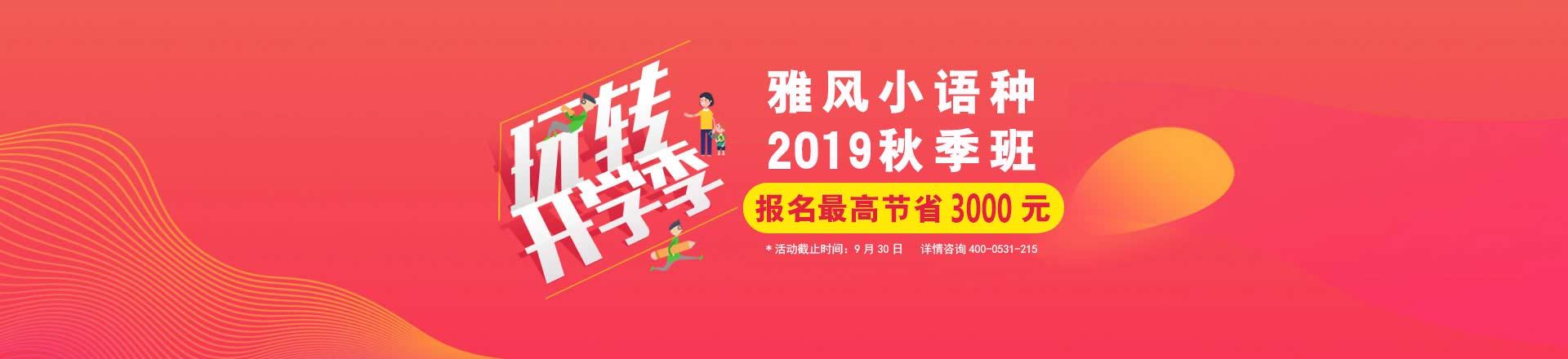 雅风小语种2019秋季班