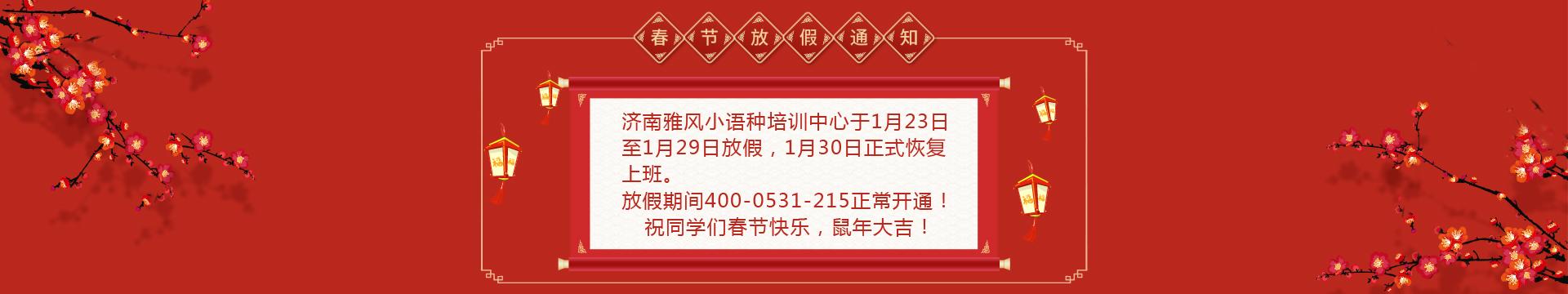 雅风小语种2020年春节放假通知