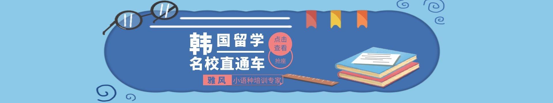 济南雅风小语种韩国留学名校直通车