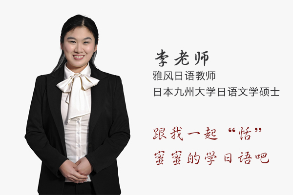 日语教师:李恬
