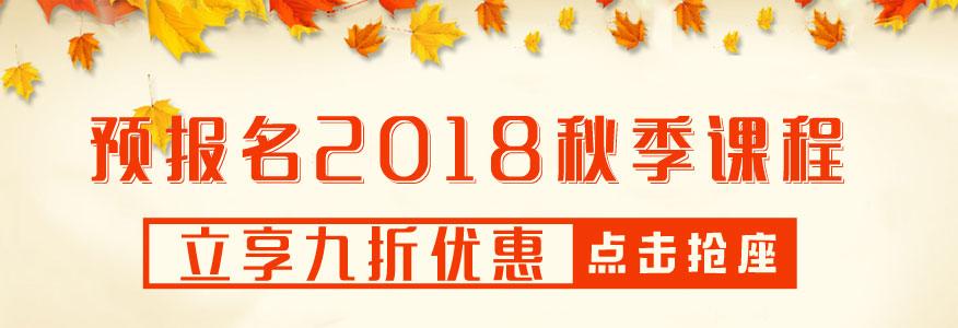 预报名2018秋季课程立享九折
