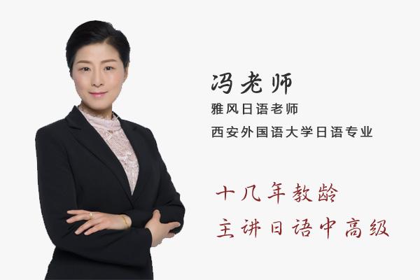 日语教师:冯老师