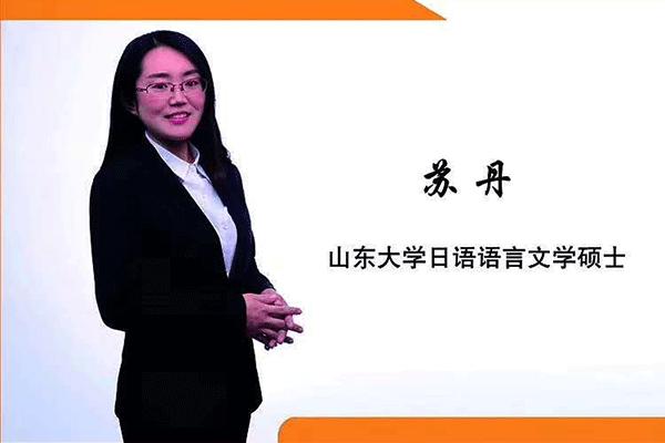 日语名师:苏老师